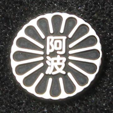 正会員徽章